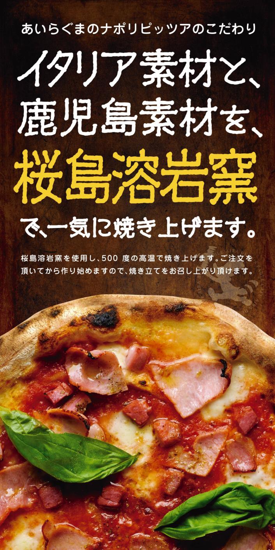 商品-谷山店-桜島溶岩焼き窯で焼くあいらぐまのナポリピッツア