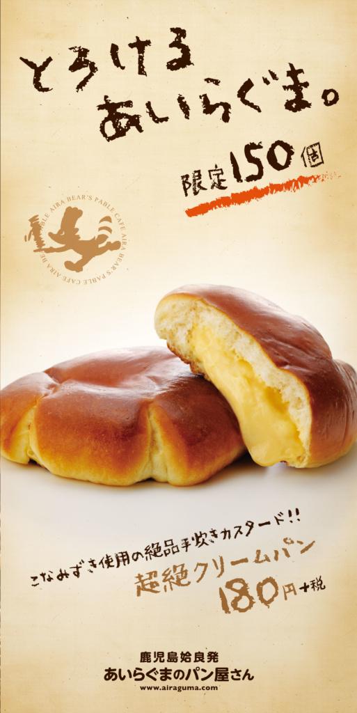 伊敷店とろけるあいらぐま超絶クリームパン