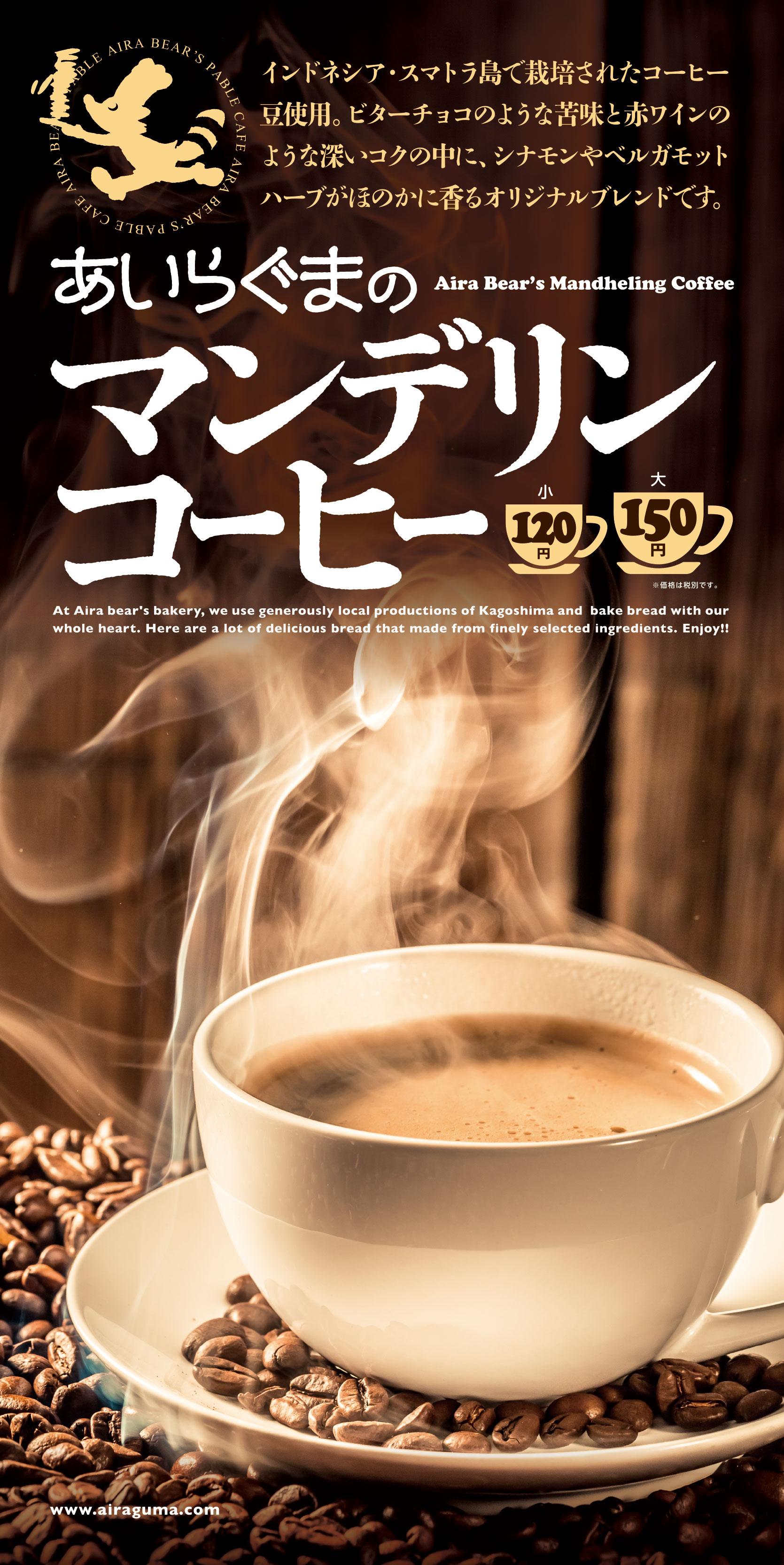 伊敷店マンデリンコーヒー