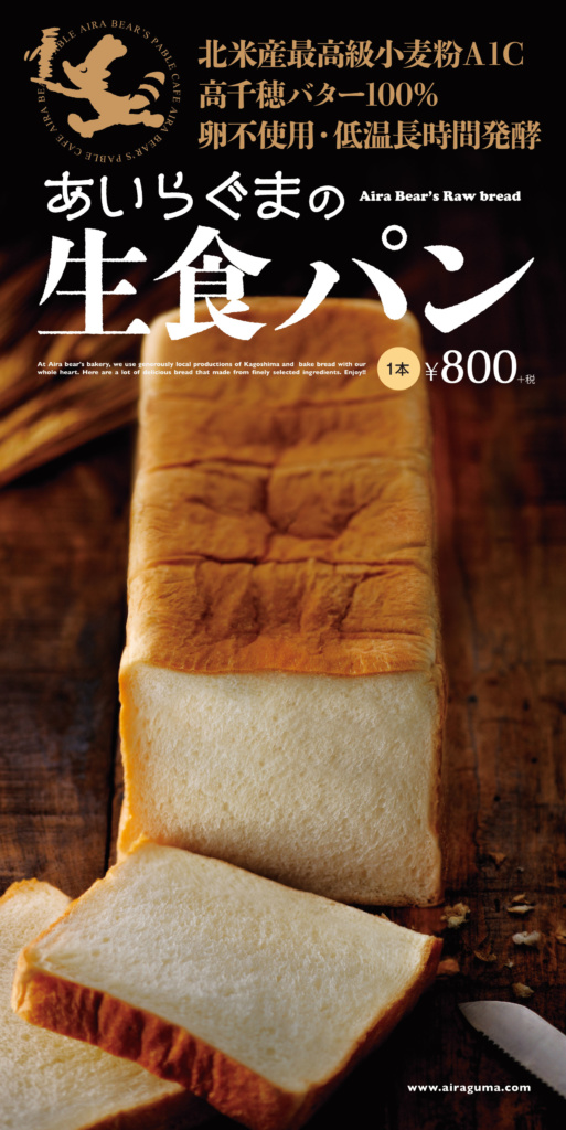 伊敷店生食パン