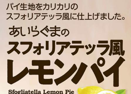 スフォリアテッラ風レモンパイ